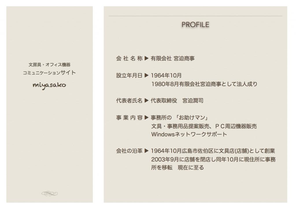 miyasako_profile